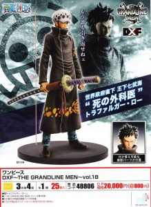 One Piece DXF Grandline Men Trafalgar Law Figure Vol 18 March 2014