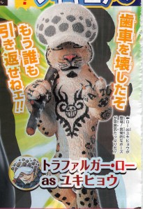 Figuarts Zero One Piece Animals Trafalgar Law Snow Leopard Figure