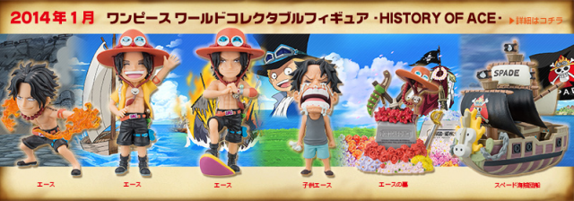 One Piece WCF History of Ace Volume Figures Set of 6 Portgas D. Ace January 2014